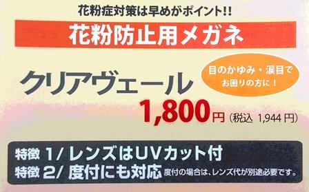 西友楽市店 花粉メガネ3