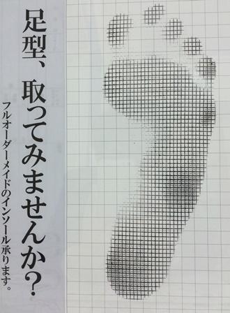 箱田店 インソール