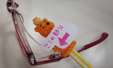 石原店 花粉メガネ2