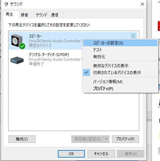 envy24 family audio controller wdm скачать драйвер