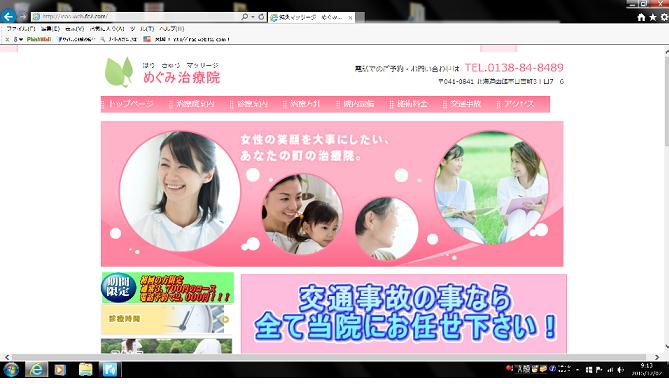 新しいホームページ.png
