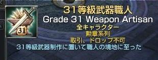 31等級武器職人