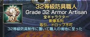 32等級防具職人