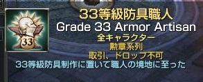 33等級防具職人