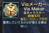 VISメーカー