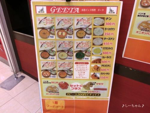 GEETA #2_02