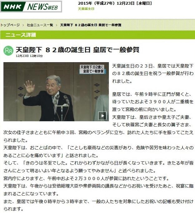12月23日 NHK 天長節 一般参賀
