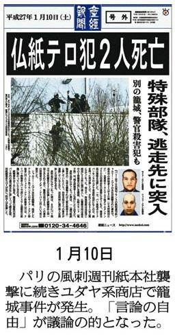 12月28日 産経 平成27年号外01