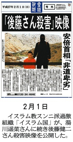 12月28日 産経 平成27年号外02