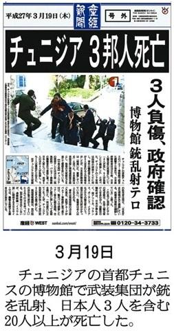 12月28日 産経 平成27年号外03