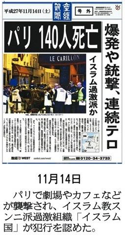 12月28日 産経 平成27年号外011