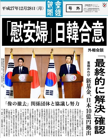 12月28日 産経号外 慰安婦問題、日韓合意