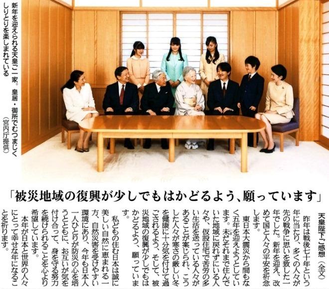 1月1日 産経 天皇陛下 新年のご感想5