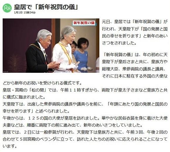 1月1日 NHK 新年祝賀の儀