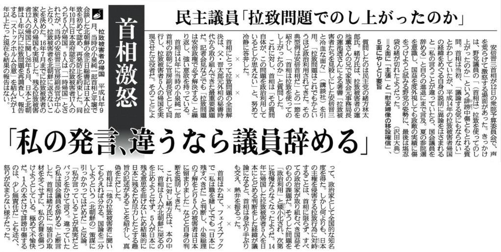 1月13日 産経 安倍総理激怒