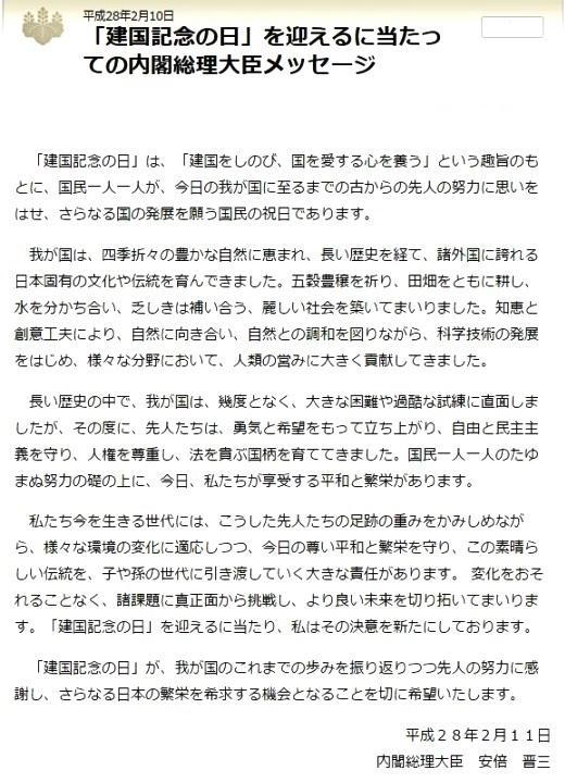 2月10日 安倍総理「建国記念の日」メッセージ