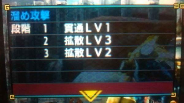 ボルトアローLv3 2 溜め段階