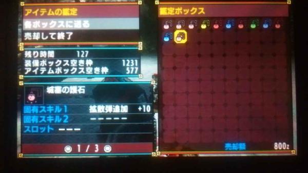 続・オストガロア戦 10 護石2