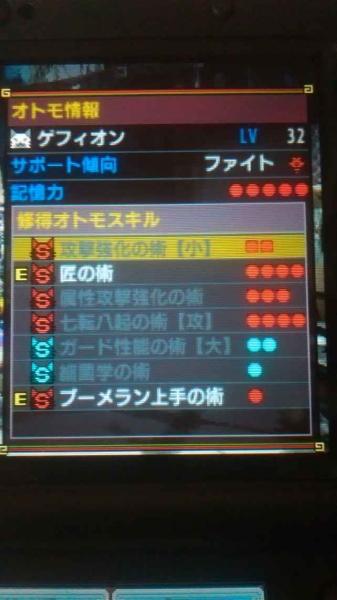 ゲフィオン 3 スキル1