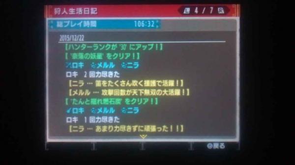 ランク解放ギルカ公開 4 狩人生活日記