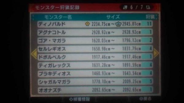 ランク解放ギルカ公開 6 モンスター5