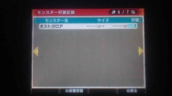ランク解放ギルカ公開 6 モンスター6