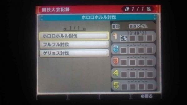 ランク解放ギルカ公開 7 闘技場1