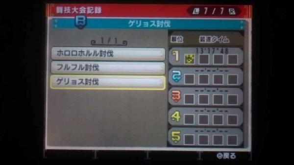 ランク解放ギルカ公開 7 闘技場3