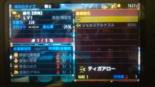 ティガアロー LV2