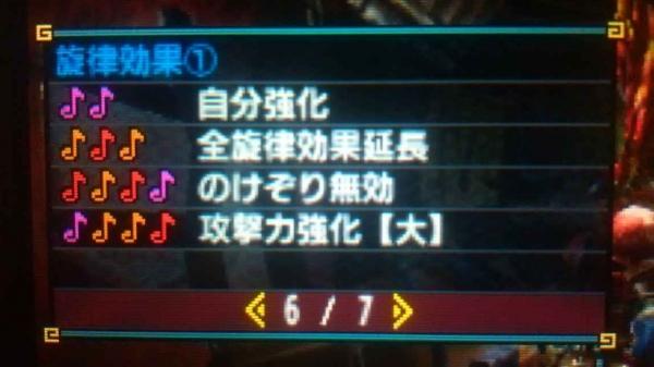 爆焔のフランアニマー 旋律
