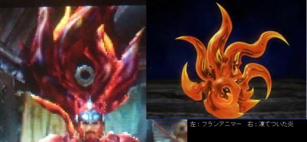 フランアニマーと凍てついた焔