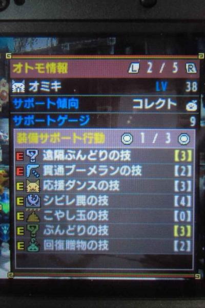 オミキ 3 サポート行動