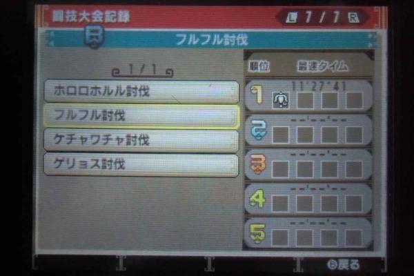 MHX200時間ギルカ 7 闘技大会2 フルフル