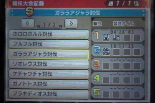 闘技場 YARUMI 1