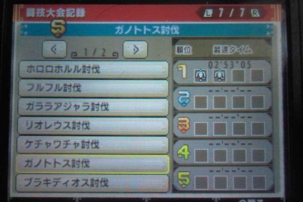 闘技場 YARUMI 3