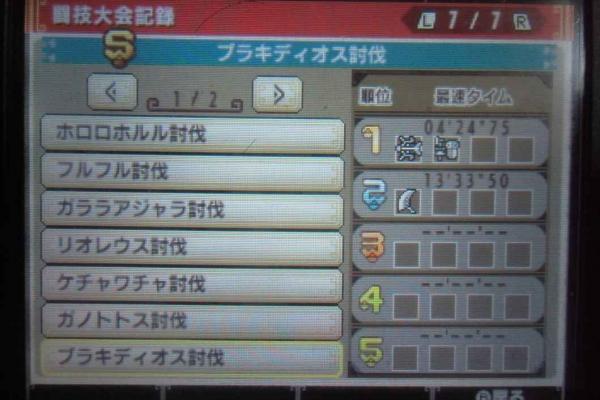 闘技場 YARUMI 4