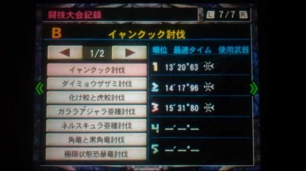MH4G総決算 その3 ギルカ 7 闘技場1