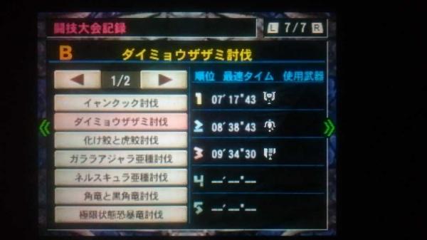 MH4G総決算 その3 ギルカ 7 闘技場2