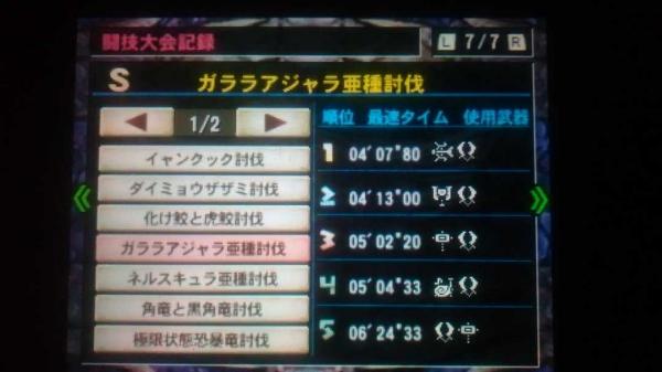 MH4G総決算 その3 ギルカ 7 闘技場4