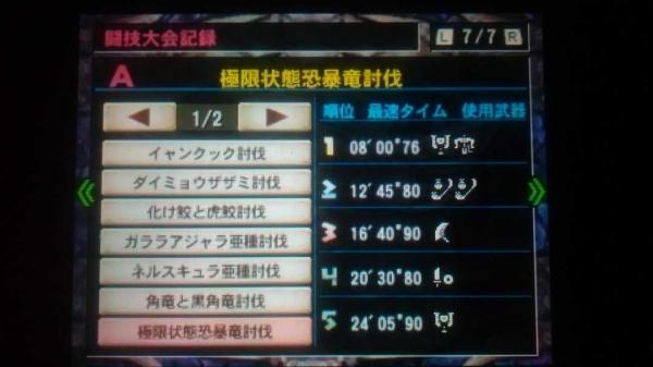 MH4G総決算 その3 ギルカ 7 闘技場7