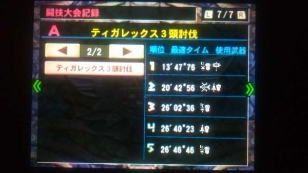 MH4G総決算 その3 ギルカ 7 闘技場8