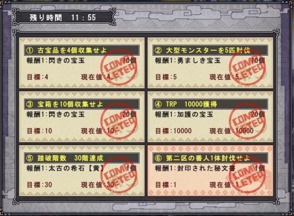 0116日替わり報酬達成