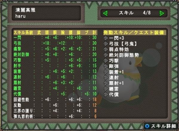 弓珠秘伝_巧撃装備スキル1