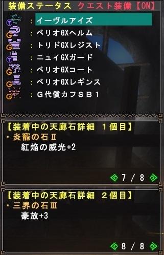 弓珠秘伝_巧撃装備スキル2