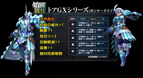 armor_01_g_convert_20160115193941.png