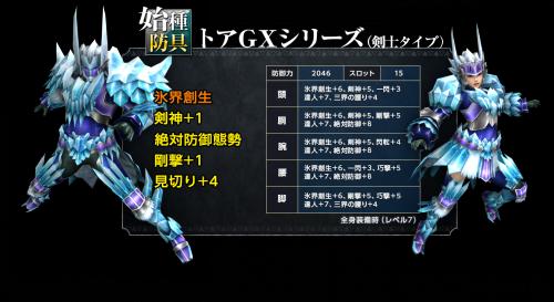 armor_01_k_convert_20160115194009.png