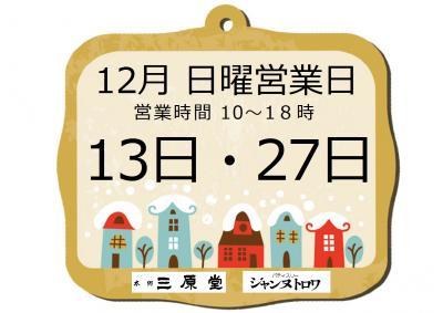 12月日曜営業_convert_20151213102809