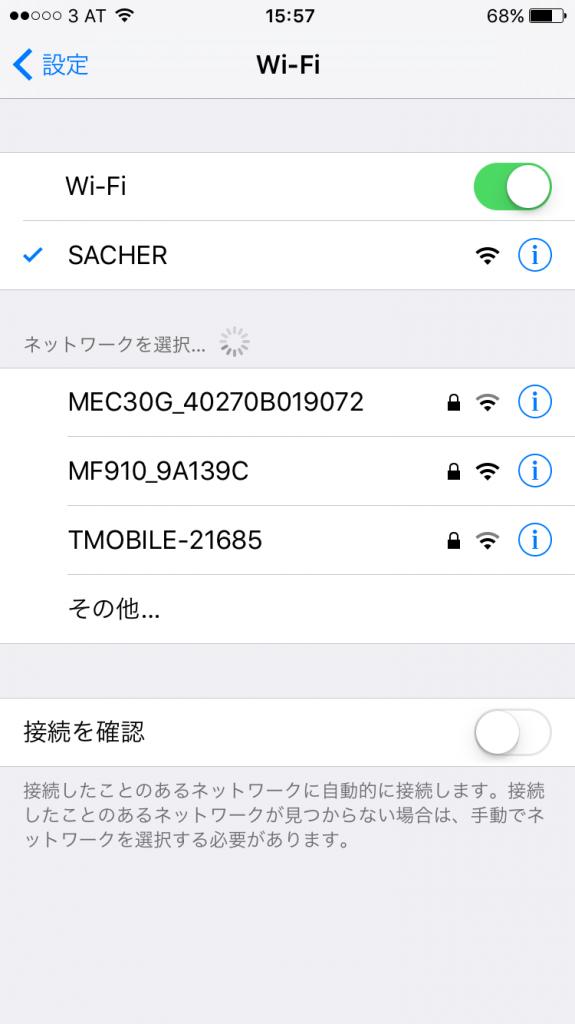 ザッハーのWi-Fi