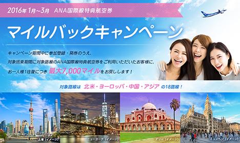 ANAは、国際線特典航空券の利用で、最大7,000マイルがバックされるマイルバックキャンペーンを開催!