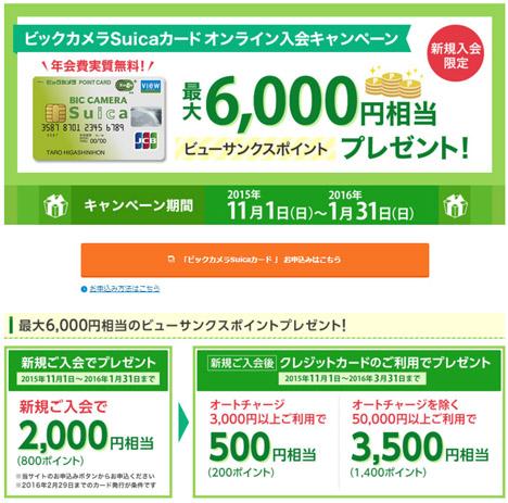モッピーからビックカメラSuicaカード申し込み完了!何と5,000P(5,000円)がもらえるのです。1